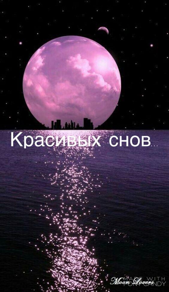 Картинки Спокойной Ночи - красивые и оригинальные 20 фото (20)