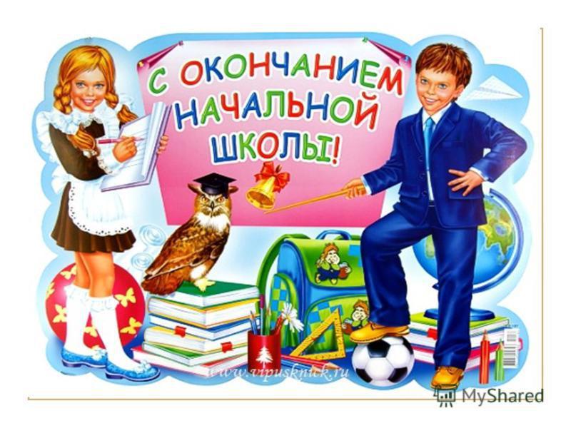 Красивые картинки и открытки Наша начальная школа - 22 фото 12