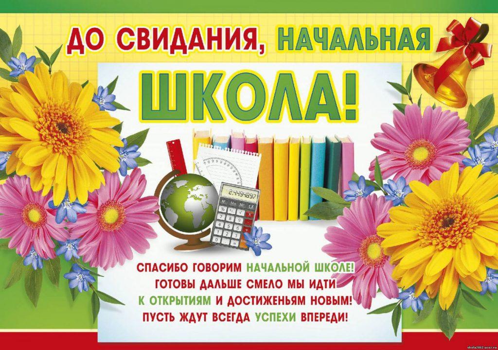 Красивые картинки и открытки Наша начальная школа - 22 фото 14