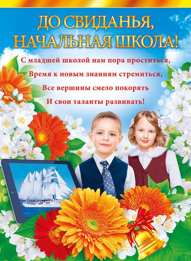 Красивые картинки и открытки Наша начальная школа - 22 фото 19