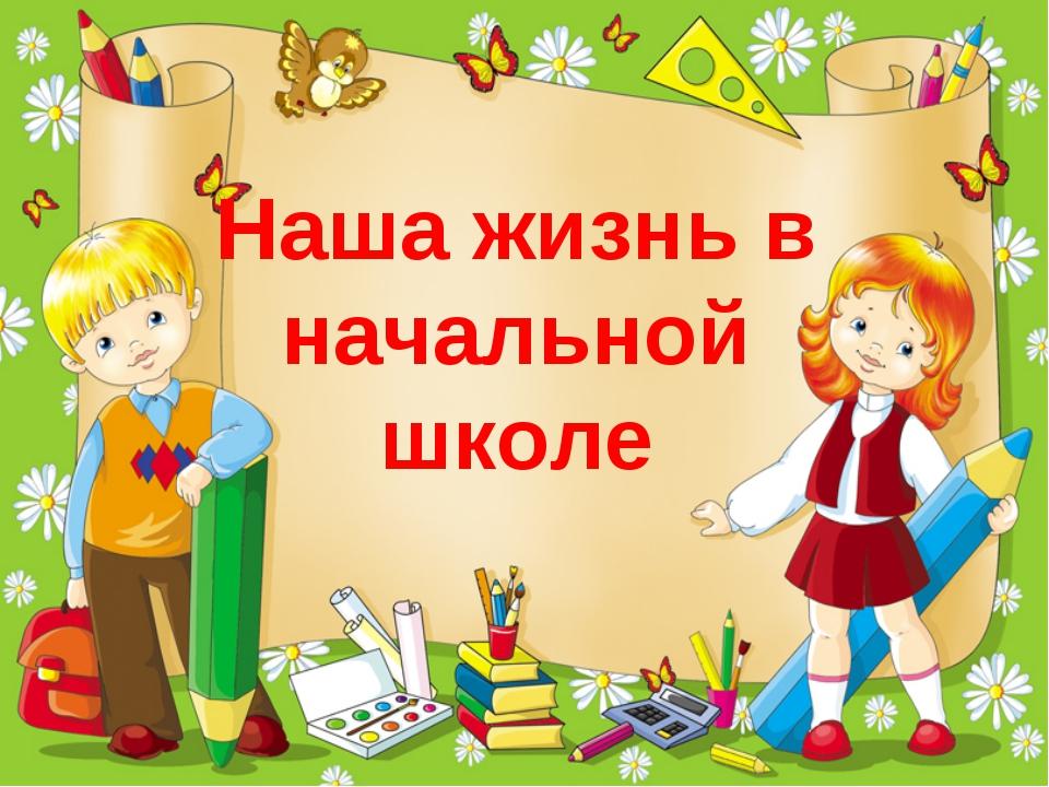 Красивые картинки и открытки Наша начальная школа - 22 фото 4