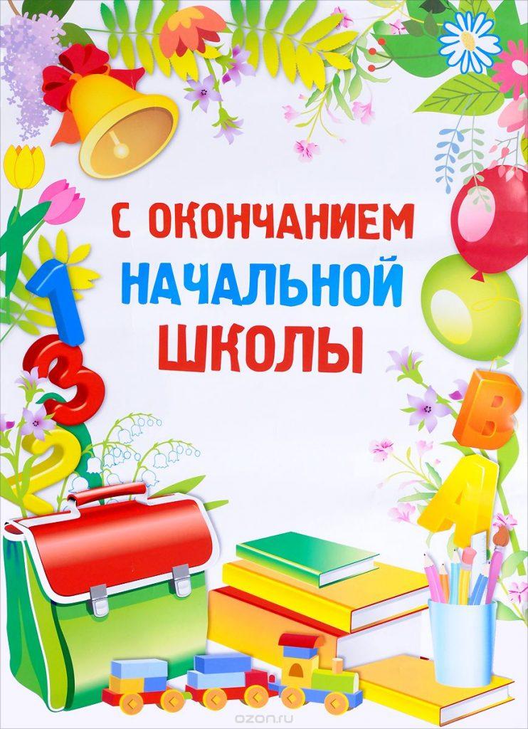 Красивые картинки и открытки Наша начальная школа - 22 фото 5