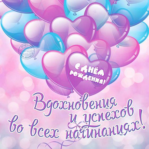 Красивые картинки и открытки - С Днем Рождения меня 6