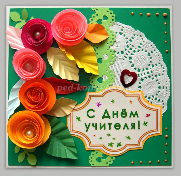 Открытки, открытка с днем рождения учителю своими руками 3 класс