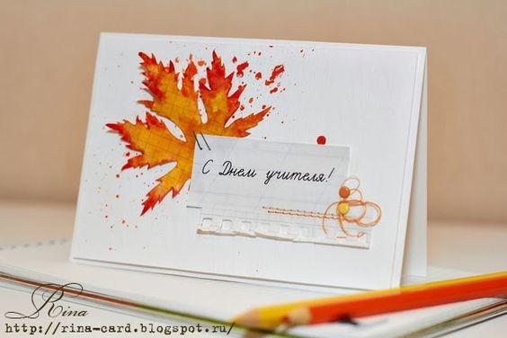 Красивые открытки для учителей - подборка 15 картинок 12
