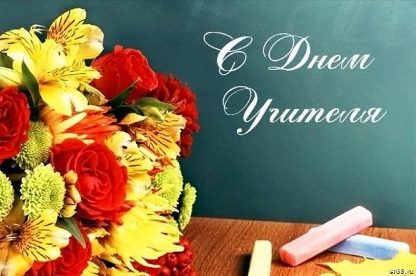 Красивые открытки для учителей - подборка 15 картинок 6