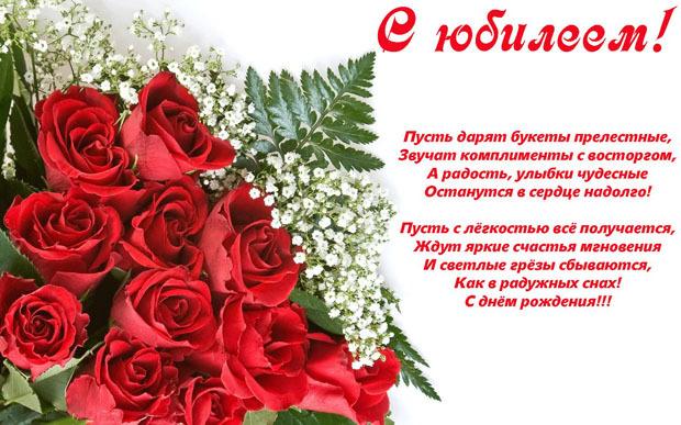 Красивые поздравления на Юбилей - подборка открыток и картинок (11)