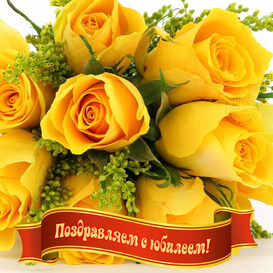 Красивые поздравления на Юбилей - подборка открыток и картинок (13)