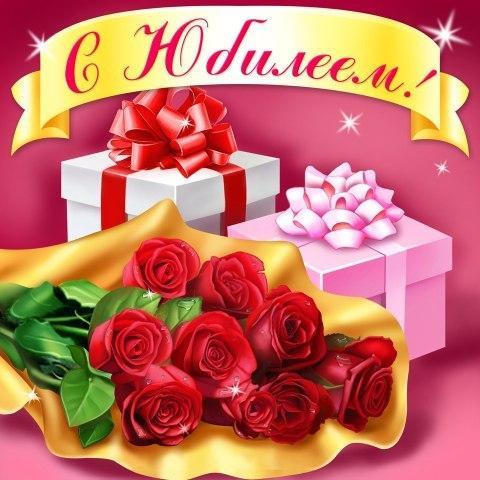 Красивые поздравления на Юбилей - подборка открыток и картинок (2)