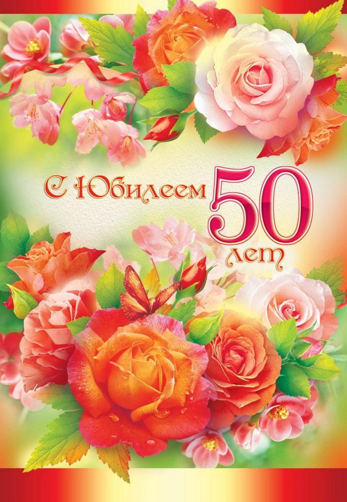 Красивые поздравления на Юбилей - подборка открыток и картинок (3)