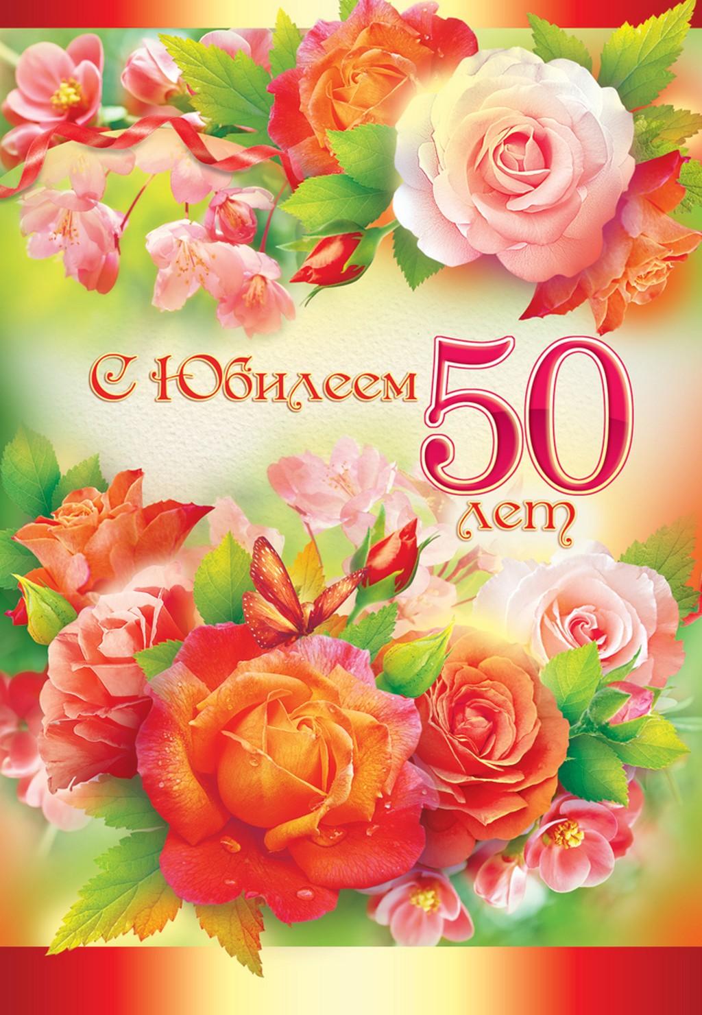 Красивые поздравления на Юбилей   подборка открыток и картинок (3)
