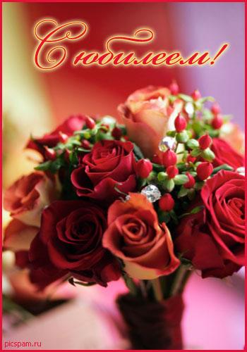 Красивые поздравления на Юбилей - подборка открыток и картинок (4)