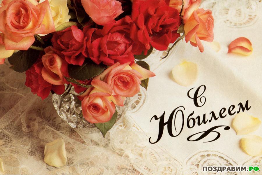 Красивые поздравления на Юбилей - подборка открыток и картинок (5)