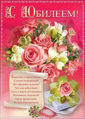 Красивые поздравления на Юбилей - подборка открыток и картинок (6)