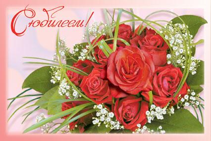 Красивые поздравления на Юбилей - подборка открыток и картинок (9)
