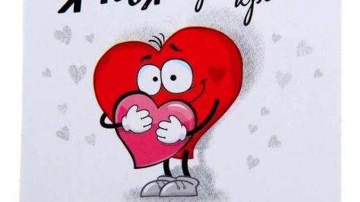 Любила, люблю и буду любить   милые картинки, открытки (14)