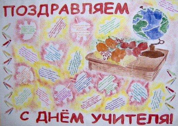 Плакат на день учителя - красивые изображения и картинки 11