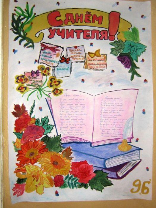 Плакат на день учителя - красивые изображения и картинки 15