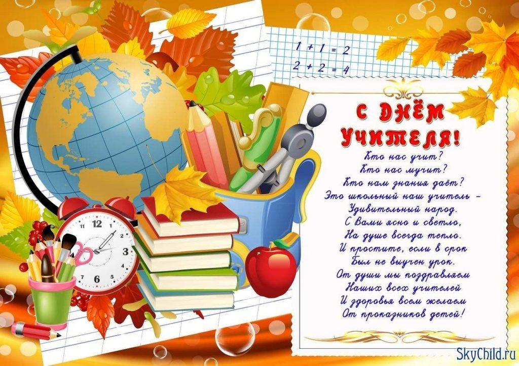Плакат на день учителя - красивые изображения и картинки 17
