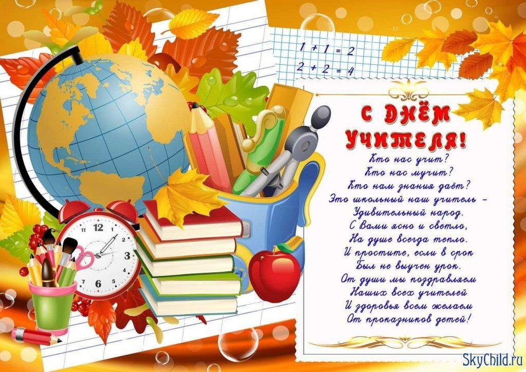 Плакат на день учителя красивые изображения и картинки 17