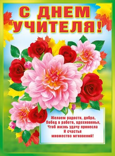 Плакат на день учителя - красивые изображения и картинки 2