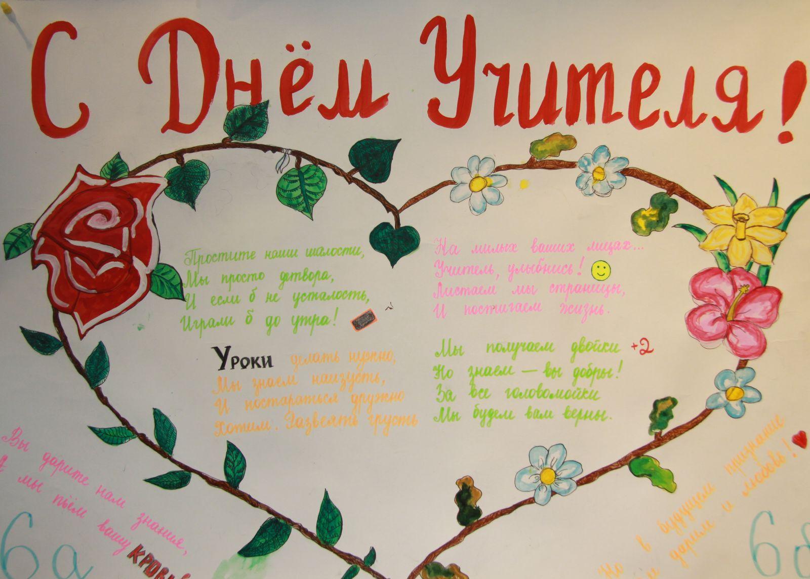 Плакат на день учителя красивые изображения и картинки 3
