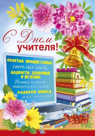 Плакат на день учителя - красивые изображения и картинки 4