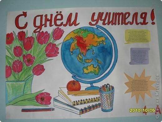 Плакат на день учителя - красивые изображения и картинки 5
