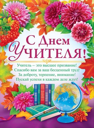 Плакат на день учителя - красивые изображения и картинки 7