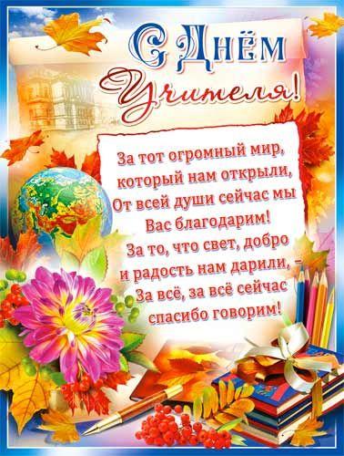 Плакат на день учителя - красивые изображения и картинки 8