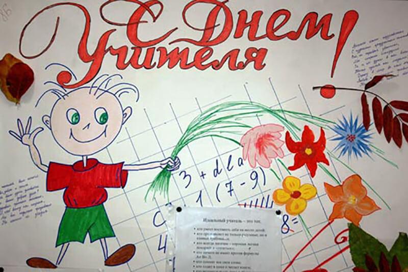Плакат на день учителя - красивые изображения и картинки 9