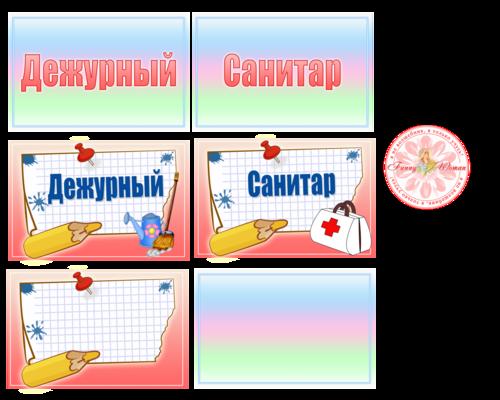 Шаблоны бейджиков для детей, подростков и взрослых - сборка 1