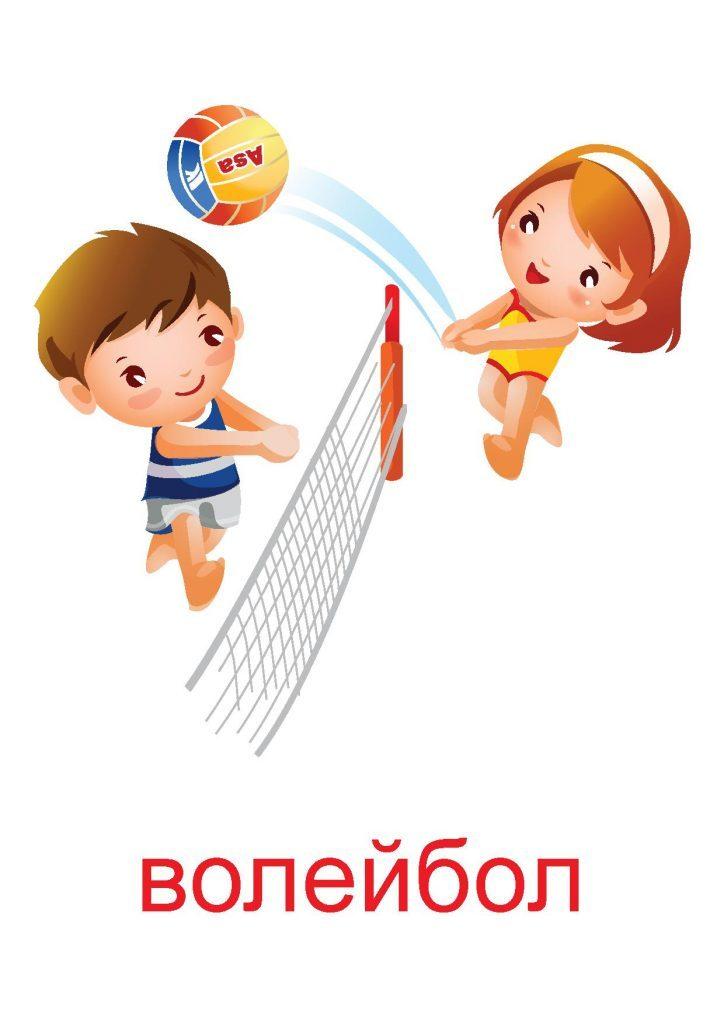 Все виды спорта картинки для детей - подборка 25 изображений (1)