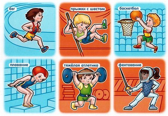 Все виды спорта картинки для детей - подборка 25 изображений (10)