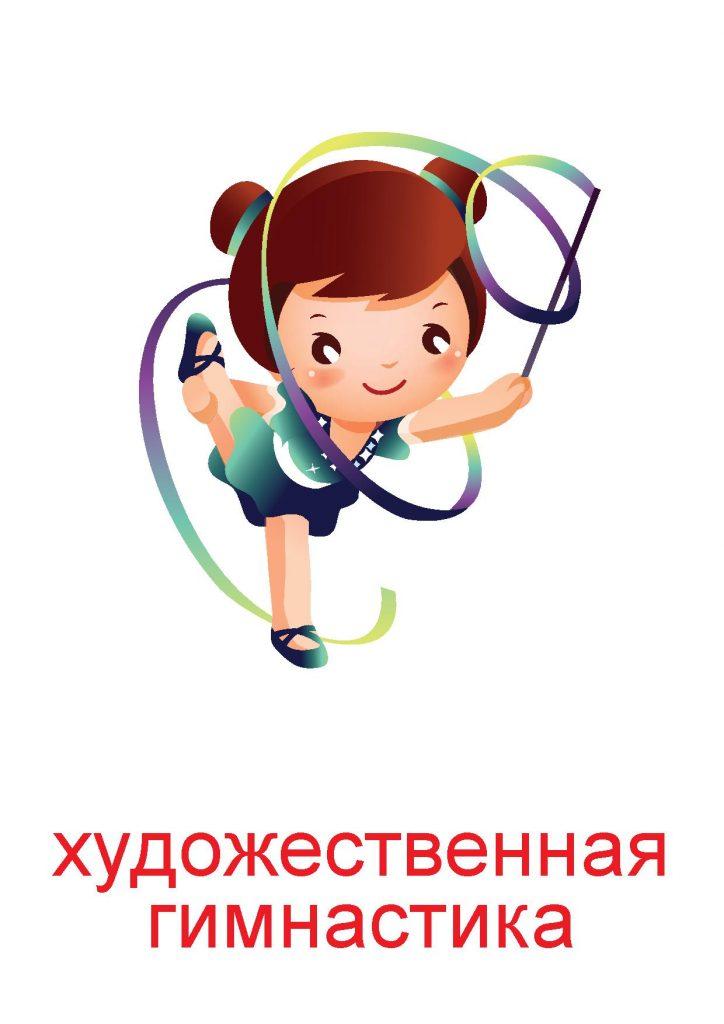 Все виды спорта картинки для детей - подборка 25 изображений (13)