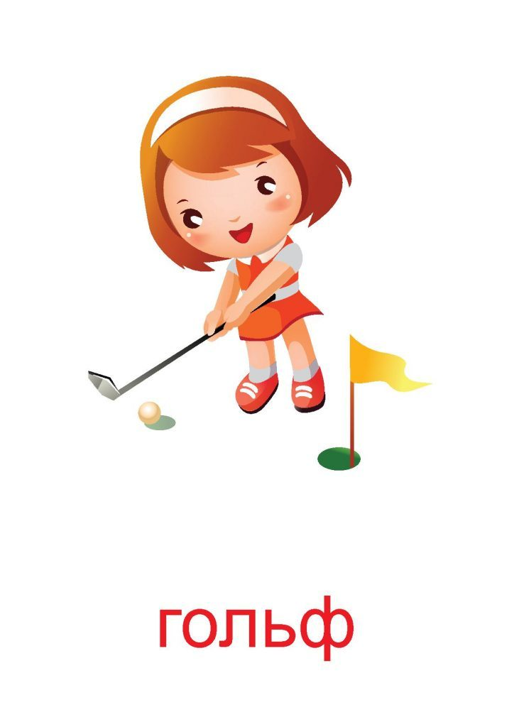 Все виды спорта картинки для детей - подборка 25 изображений (14)