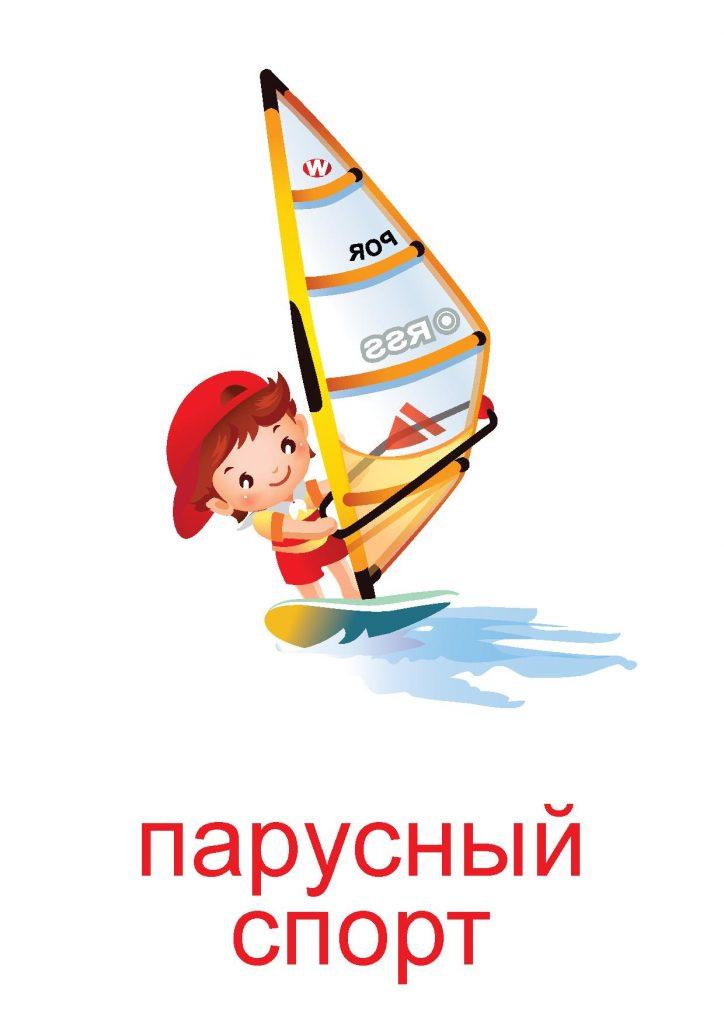 Все виды спорта картинки для детей - подборка 25 изображений (17)
