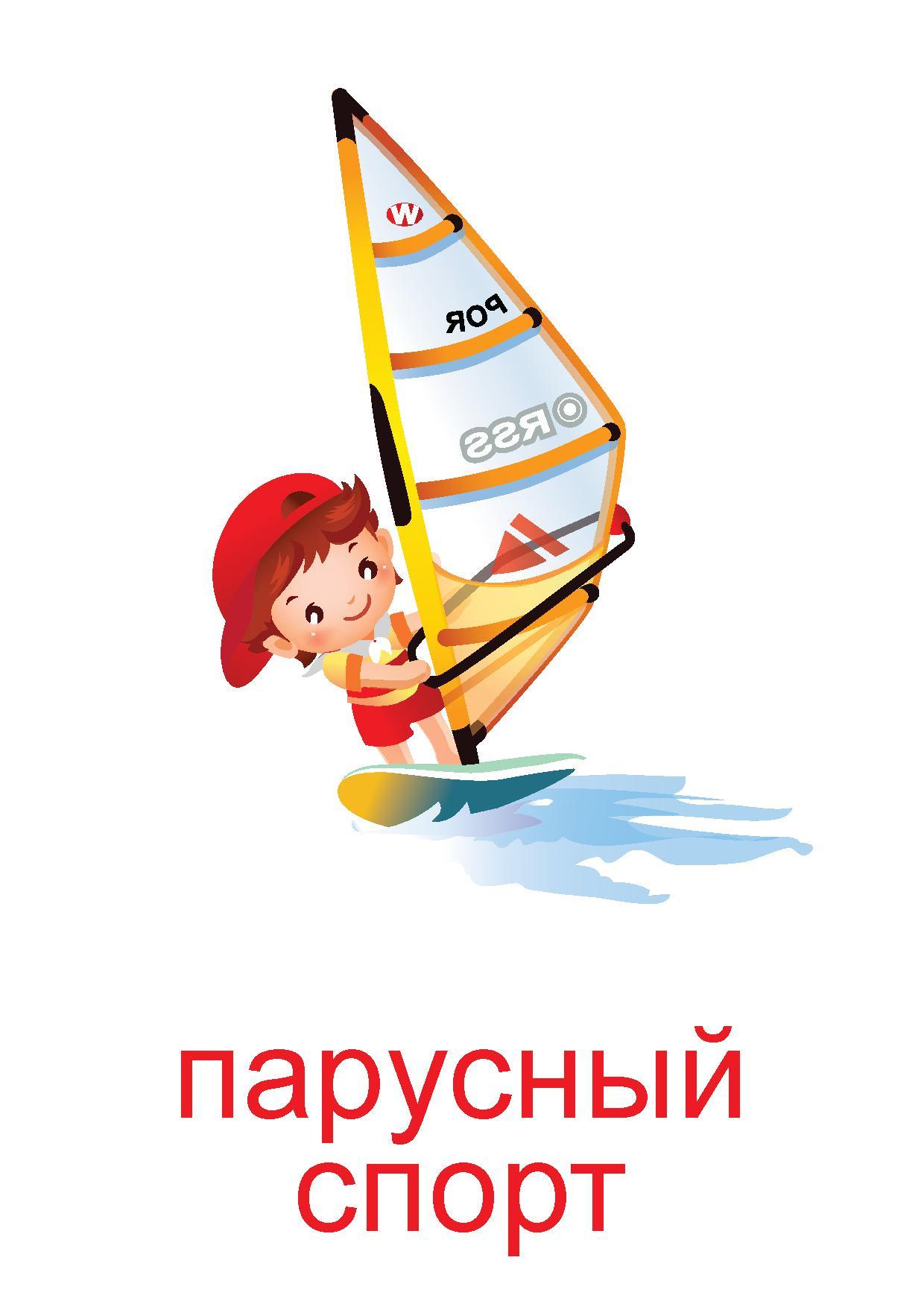 Все виды спорта картинки для детей   подборка 25 изображений (17)