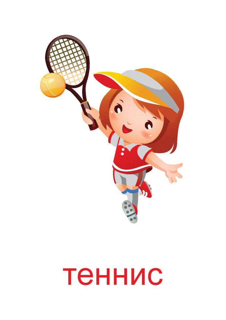 Картинки со спортсменами для детей