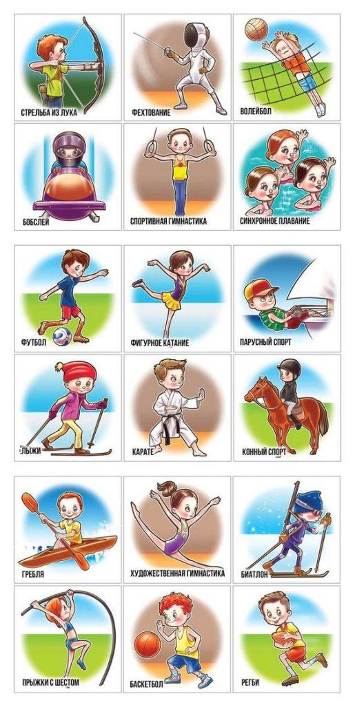 Все виды спорта картинки для детей - подборка 25 изображений (2)