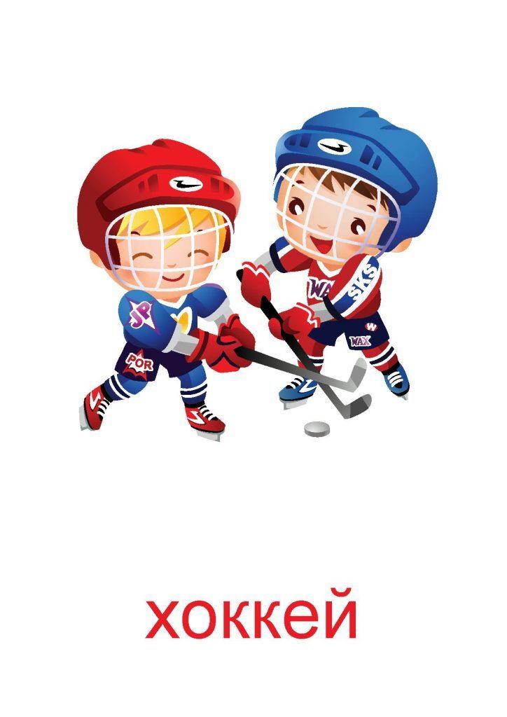Все виды спорта картинки для детей - подборка 25 изображений (20)
