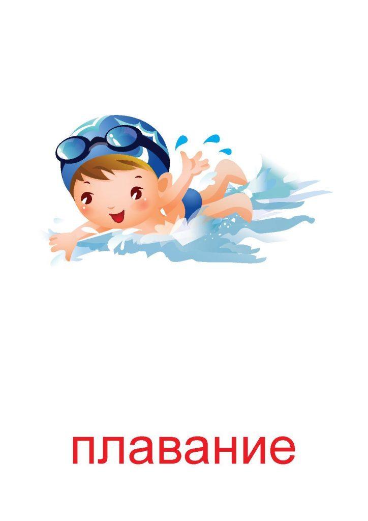 Все виды спорта картинки для детей - подборка 25 изображений (21)