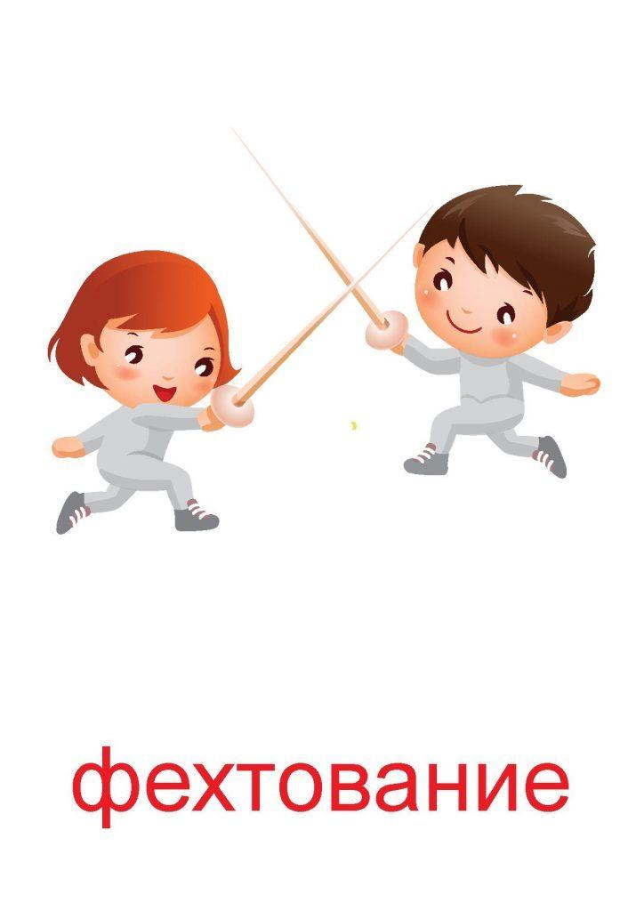 Все виды спорта картинки для детей - подборка 25 изображений (22)