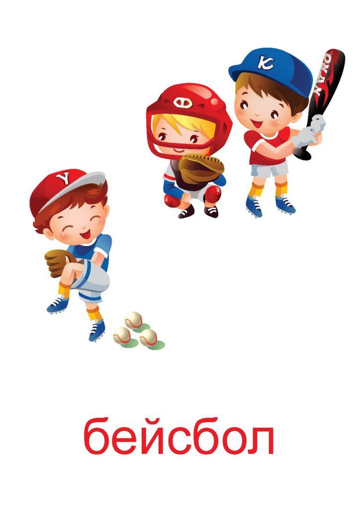 Ватсапе днем, картинки виды спорта для детей с надписями