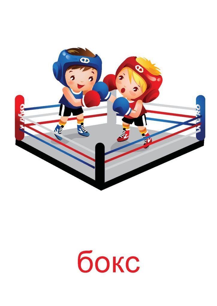 Все виды спорта картинки для детей - подборка 25 изображений (24)