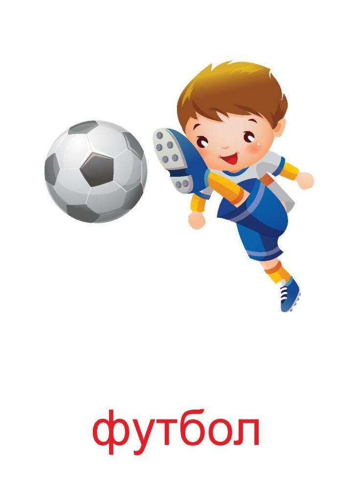 Все виды спорта картинки для детей - подборка 25 изображений (25)