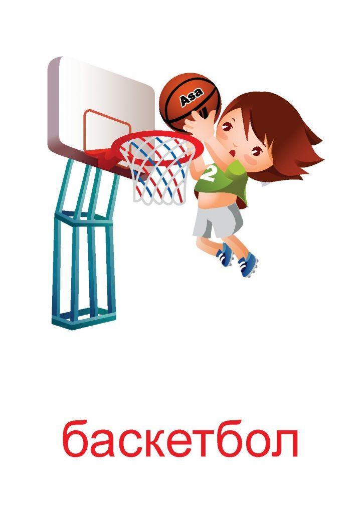 Все виды спорта картинки для детей - подборка 25 изображений (26)