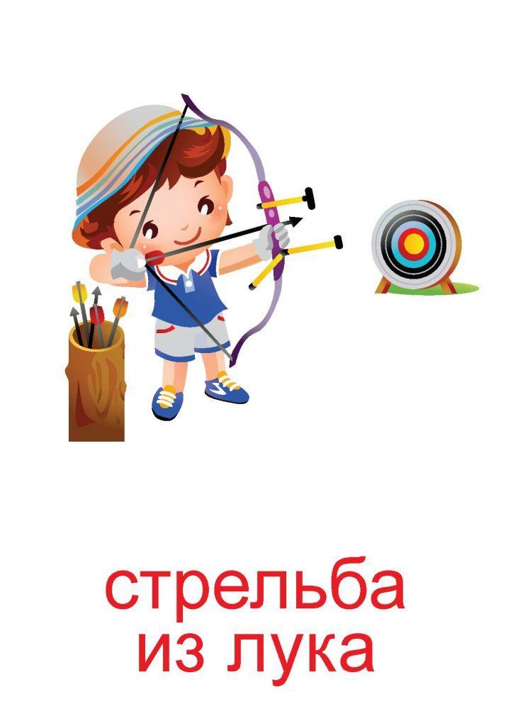 Все виды спорта картинки для детей - подборка 25 изображений (27)