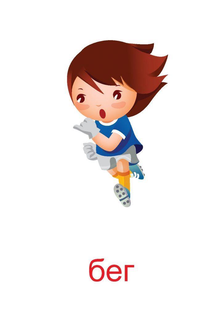 Все виды спорта картинки для детей - подборка 25 изображений (28)