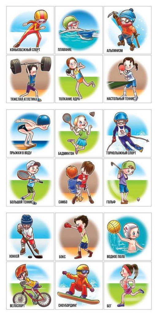 Все виды спорта картинки для детей - подборка 25 изображений (6)